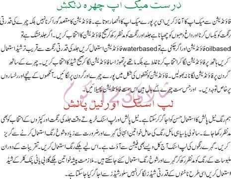 urdu entertainment planet urdu beauty tips