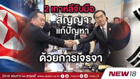 2 เกาหลีจับมือ สัญญา แก้ปัญหาด้วยการเจรจา