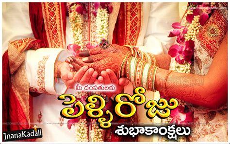 happy weddings anniversary wishes   telugu weddings day wishes  telugu jnana