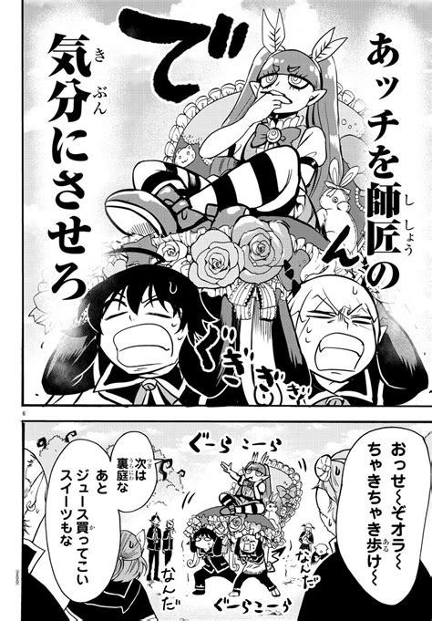 mairimashita iruma kun raw chap  read mairimashita