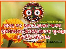 Happy Prathama Astami 2018 Odia Greetings Cards Scraps