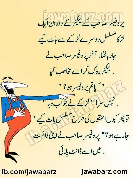 teacher  student jokes  urdu latifay urdu latifay