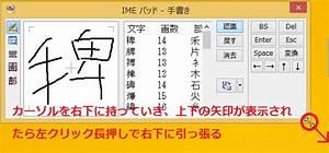 Windows8/8.1 漢字の読み方がわからない時などにはIMEパッドで手書きで調べる | パソコンの問題を改善