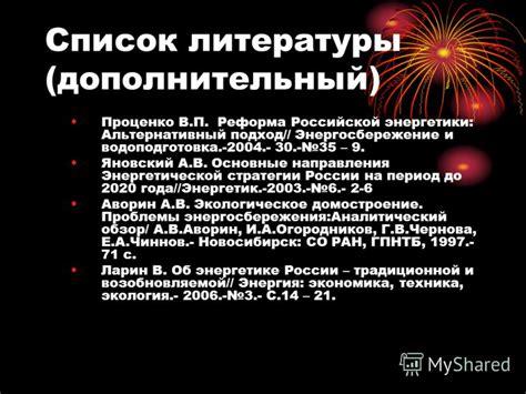 5. список используемой литературы энергосовет.ru