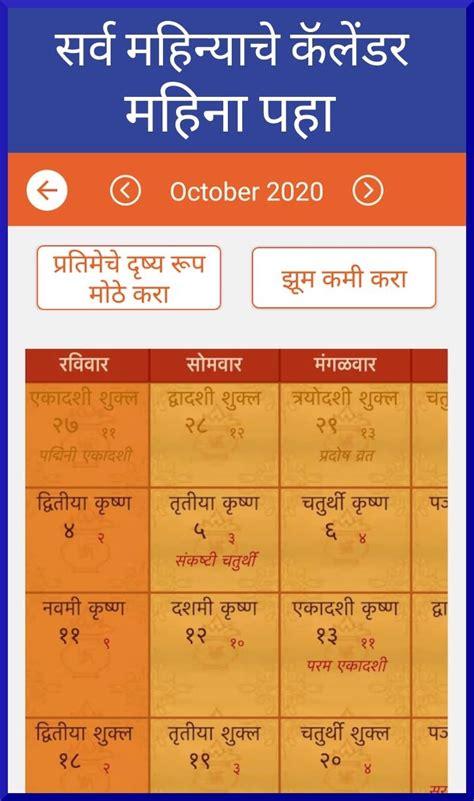 calendar    marathi month calendar printable