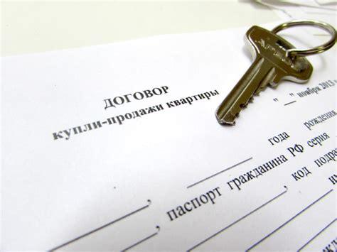 можно ли продать квартиру муниципалитету