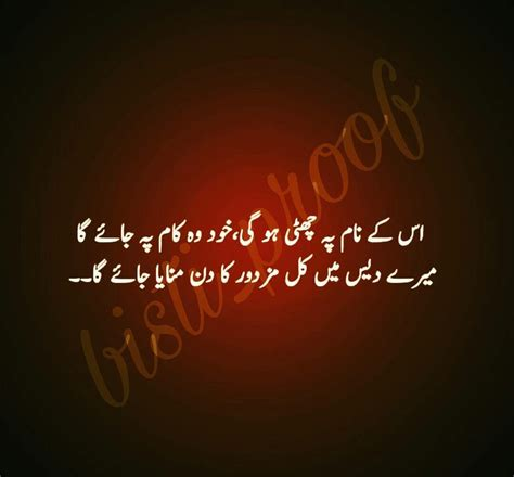 labour day poetry  poetry quotes urdu poetry