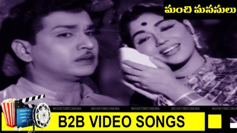 Back To Back Video Songs || Manchi Manasulu Movie || Anr