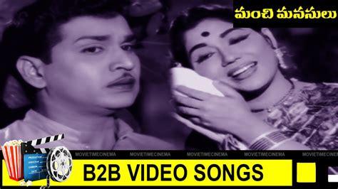 Back To Back Video Songs || Manchi Manasulu Movie || Anr