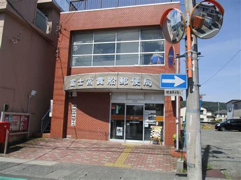 富士宮 郵便 局
