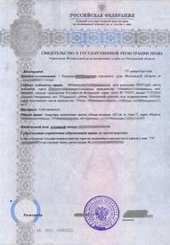 регистрации собственности где оформлять