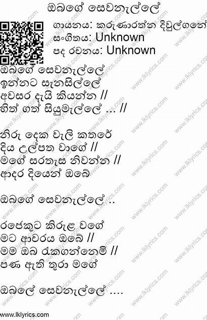 Obage Lyrics Songs Karunarathna Divulgane
