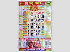 Thakur Prasad Calendar Thakur Prasad Panchang