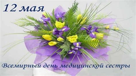 У день медсестри ми вам бажаємо, щоб ви були щасливі й вільні, щоб працю вашу усі поважали, та. СУПЕР-ПОЗДРАВЛЕНИЕ С ДНЁМ МЕДСЕСТРЫ! 12 МАЯ-МЕЖДУНАРОДНЫЙ ...