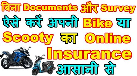 How To Renew / Buy New Insurance Of Bike & Scooty Online