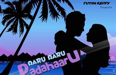 Telugu Mp3 Songs Free Download Aaru Aaru Padaharu Mp3 Songs