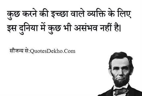 abraham lincoln motivational quotes hindi  picture