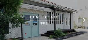 ORANGE HOUSE-オレンジハウス