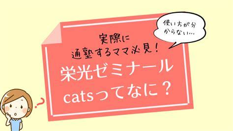 栄光 ゼミナール cats home