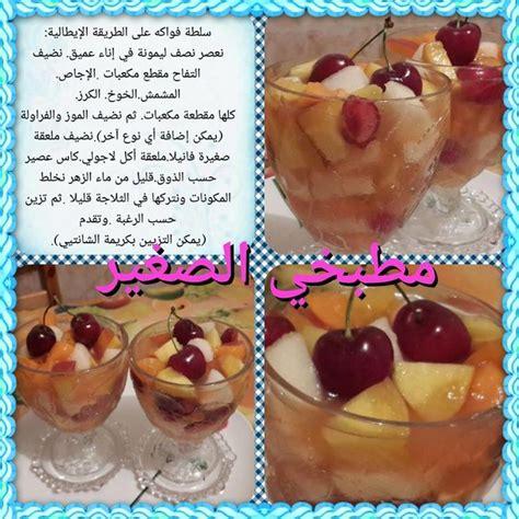 recette cuisine arabe recettes sucrées de مطبخي الصغير cuisine gâteau recette algérienne et cuisine arabe