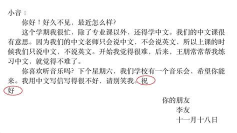 chinese letter format youtube