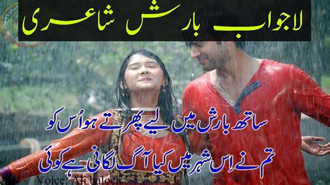 barish poetry best collection of two line barish poetry