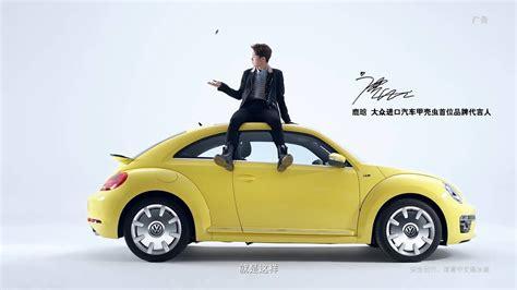Volkswagen Beetle 2016 Commercial (china)