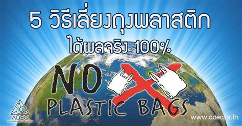 5 วิธีเลี่ยงถุงพลาสติกได้ผลจริง 100% - สมาคมพัฒนาคุณภาพสิ่งแวดล้อม