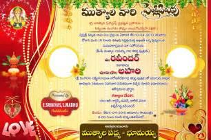 Indian Wedding Invitation Card Designs Free Download