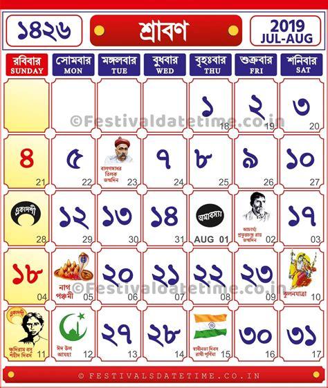 january  calendar amavasya calendar template printable