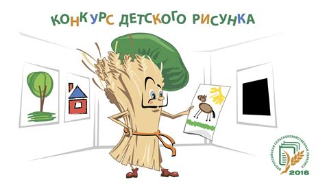 Конкурсы детского рисунка 2016 год в свердловской области