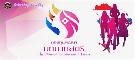 กองทุนพัฒนาบทบาทสตรี - สำนักงานพัฒนาชุมชนอำเภอสีชมพู