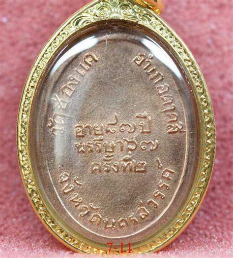 เหรียญ ครั้งที่2 หลวงพ่อพรหม วัดช่องแค -เอ สนั่นซอย พระ ...