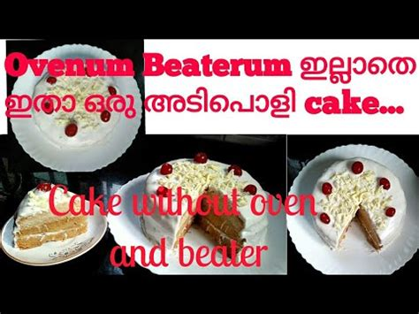 Relevance popular quick & easy. Easy cake recipe without Oven & Electric beater. #Malayalam Recipe... - YouTube