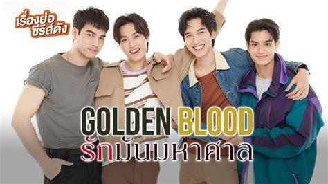 เรื่องย่อ Golden Blood รักมันมหาศาล ช่อง 3HD (ตอนล่าสุด)