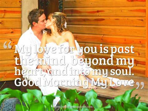 good morning love quotes      romantic