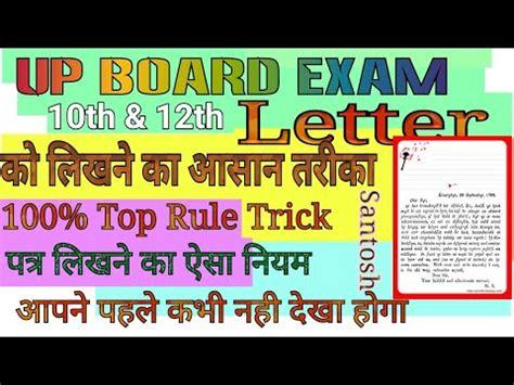 letter kaise likhe   write letter