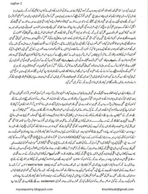 Pure Inpage Urdu Font Lun Phudi Kahania Mooj Masti