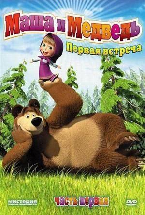masha  el oso serie de tv  filmaffinity