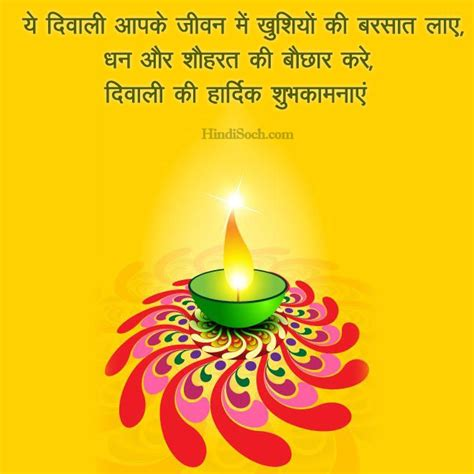 diwali quotes  hindi  le