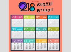 تقويم 2018 2019 2018 Calendar Printable with holidays