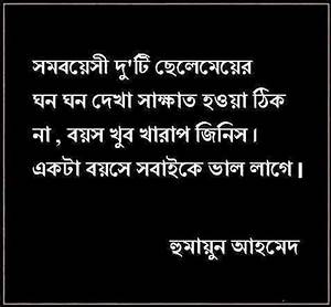I'm So Lonely...: Bangla Important Quotes