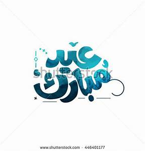 Eid-al-fitr Stock Photos, Images, & Pictures | Shutterstock