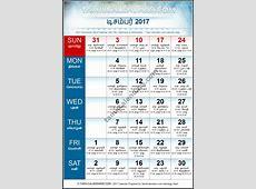 Tamil Monthly Calendar 2018 2017 2016 2015 2014 2007