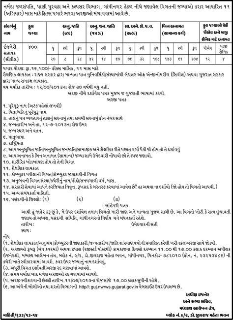 Job application letter in marathi - Dental Vantage - Dinh Vo DDS