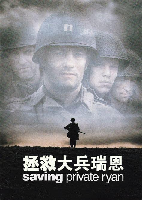 拯救大兵瑞恩(Saving Private Ryan)-电影-腾讯视频
