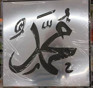 Wandbilder Zum Kleben : wandbild wandtattoo spiegelfolie muhammed arabische ~ Lizthompson.info Haus und Dekorationen
