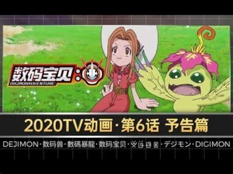 数码宝贝大冒险(2020) 第6话予告「被狙击的王国」 - 中文字幕 - YouTube