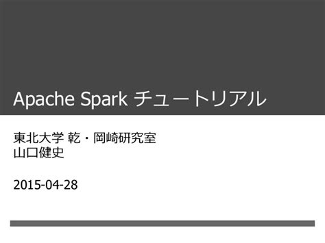 Apache Spark チュートリアル