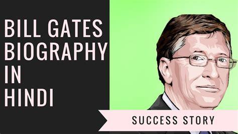 Bill Gates Biography in Hindi   Bill Gates Success Story ...
